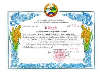 ラオス農林省Phomphiphark副大臣よりJIRCASに贈呈された感謝状。
