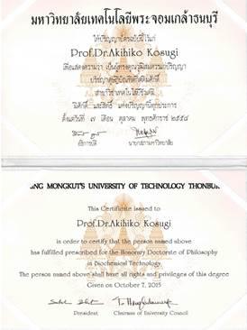 KMUTTからの名誉博士学位記(上:タイ語学位記、下:英文学位記)