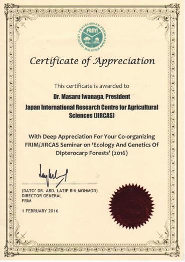 マレーシア森林研究所長から贈呈された感謝状