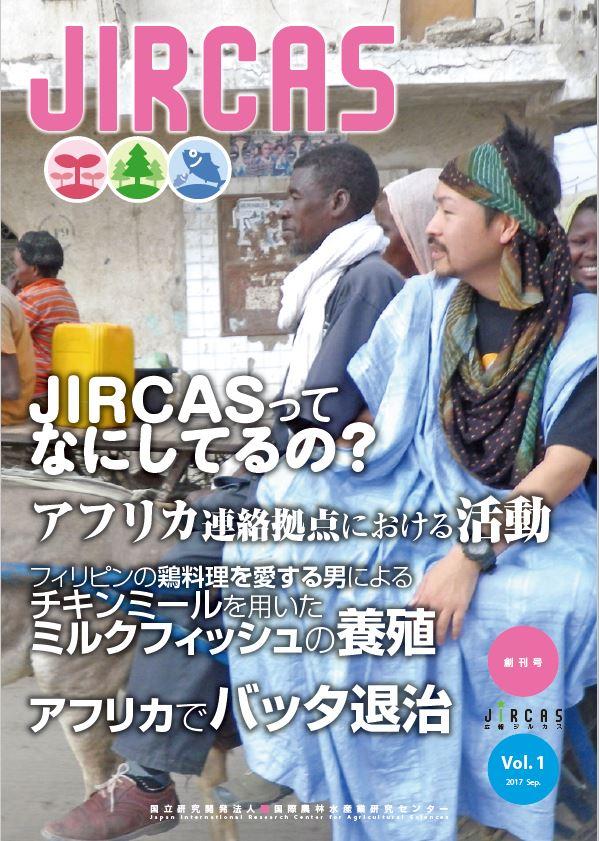 広報ジルカス Vol.1 表紙