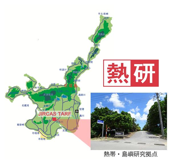 熱帯・島嶼研究拠点へのアクセス地図