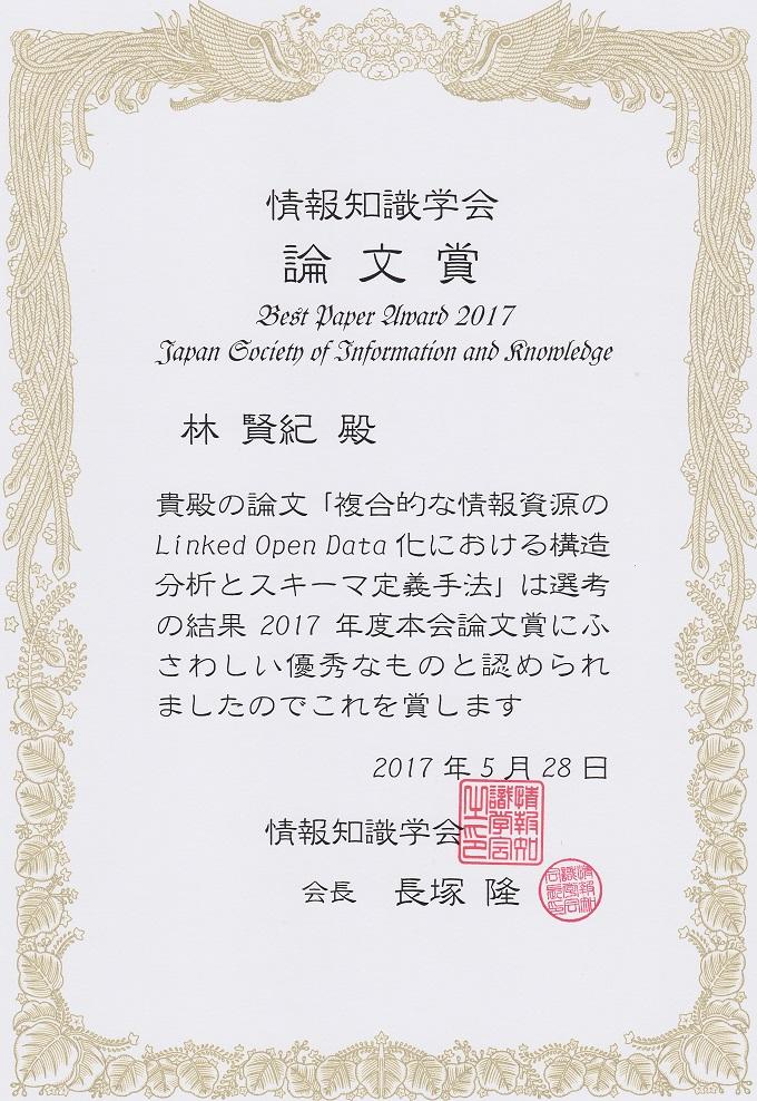 第14回(2017)情報知識学会論文賞