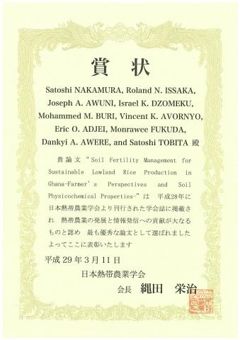 平成28年度日本熱帯農業学会論文賞