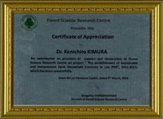 写真2 木村主任研究員へ贈呈された感謝状