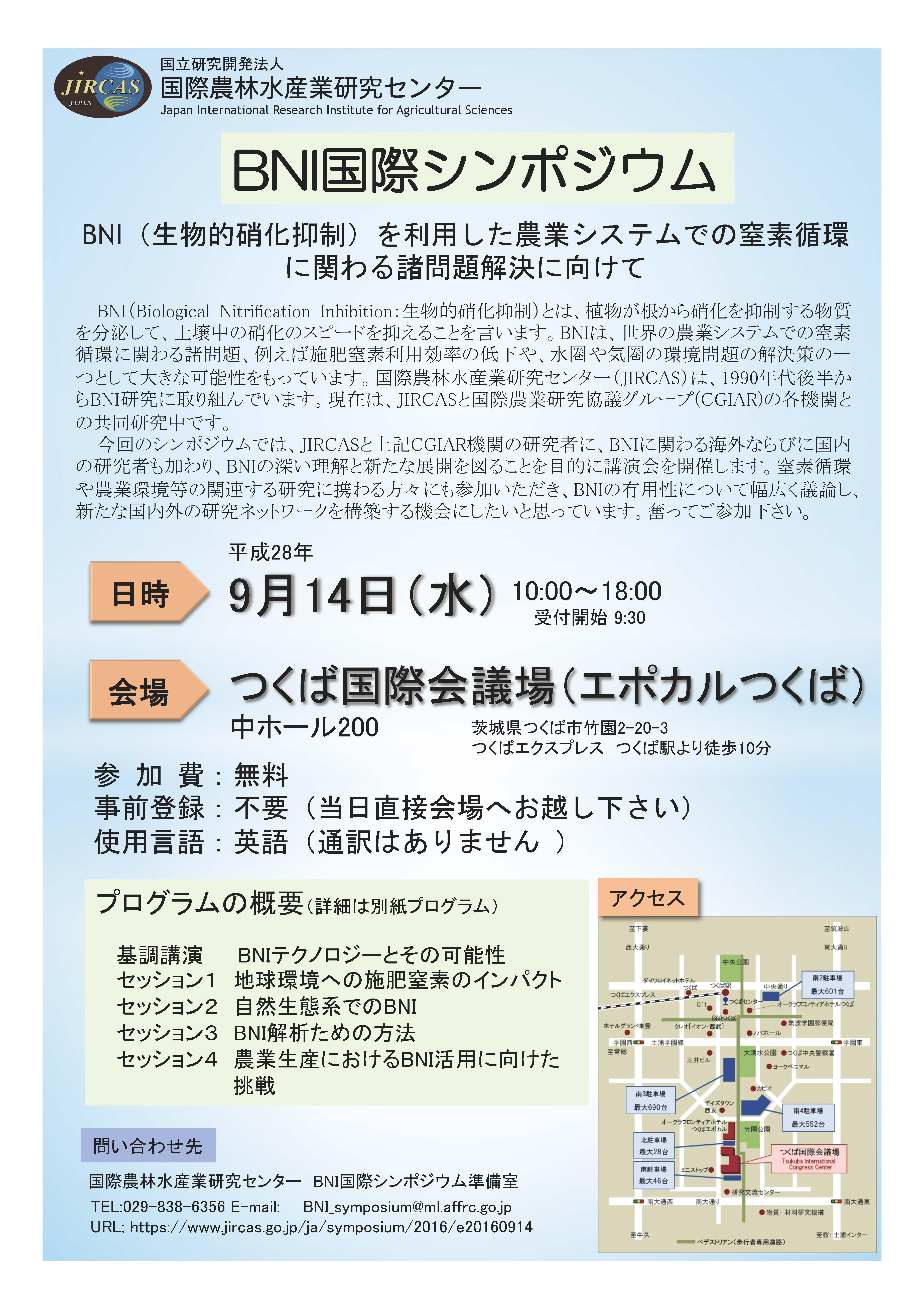 BNIシンポジウム開催案内ポスター