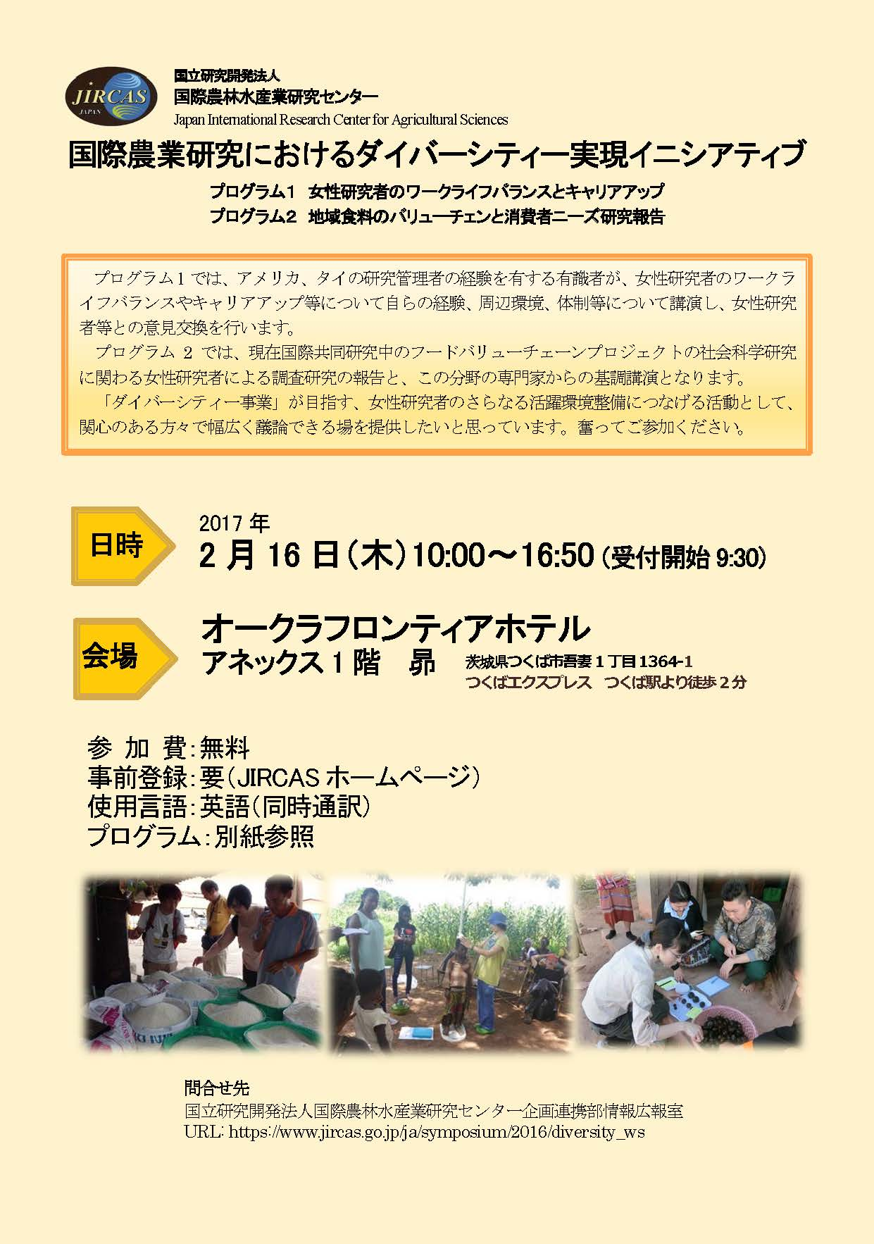 国際農業研究におけるダイバーシティー実現イニシアティブ ポスター