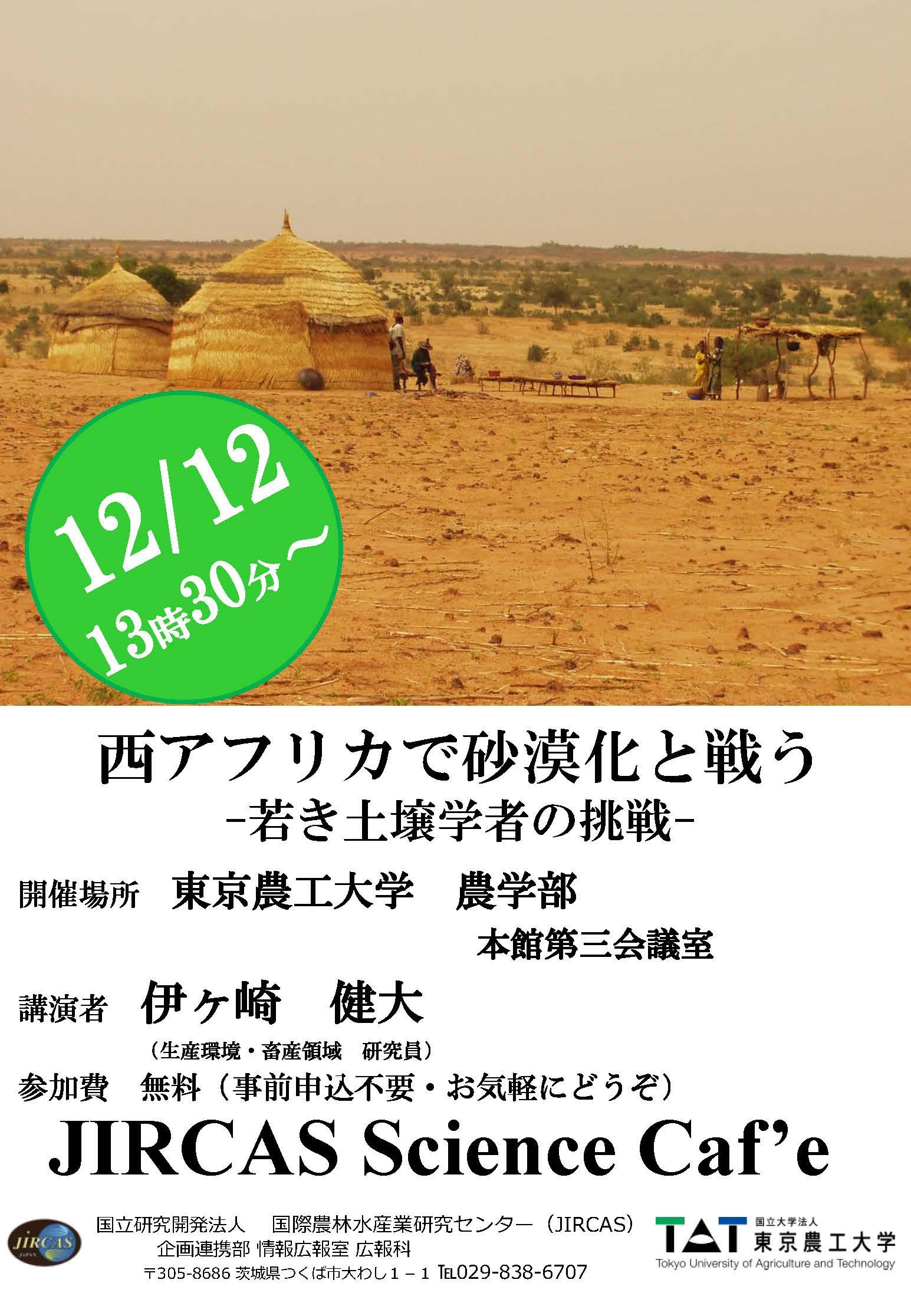 JIRCAS第12回サイエンスカフェ「西アフリカで砂漠化と戦う -若き土壌学者の挑戦-」ポスター