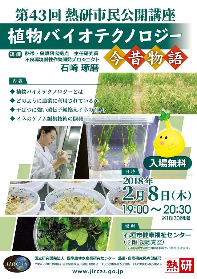 第43回熱研市民公開講座:植物バイオテクノロジー今昔物語