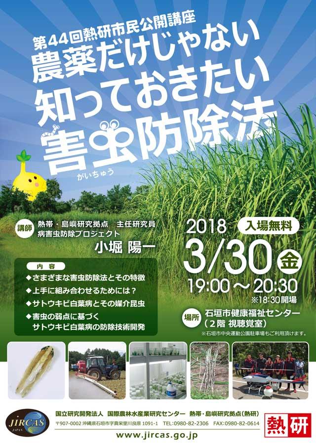 第44回熱研市民公開講座「農薬だけじゃない 知っておきたい害虫防除法」