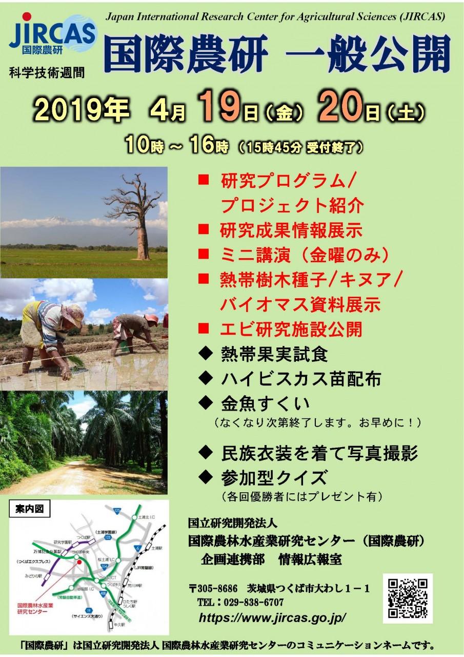 2019国際農研一般公開ポスター