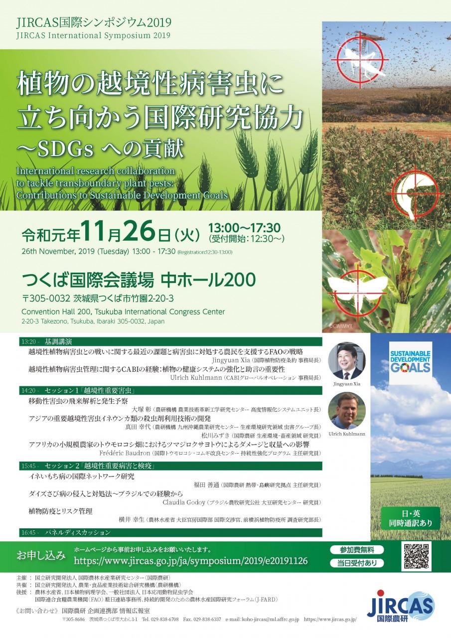 JIRCAS国際シンポジウム「植物の越境性病害虫に立ち向かう国際研究協力~SDGsへの貢献」