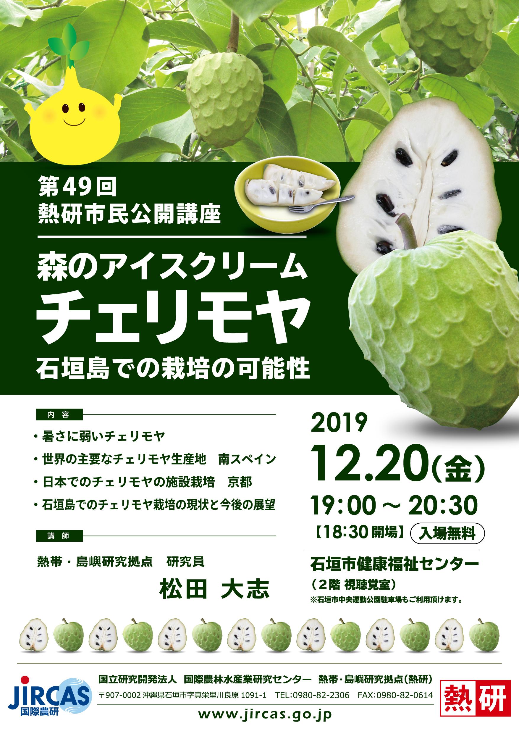 第49回熱研市民公開講座ポスター(20191205)