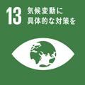 目標13 気候変動に具体的な対策を
