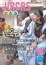 広報JIRCAS Vol.1 表紙