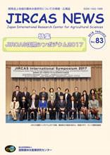 jircasニュース83号表紙画像