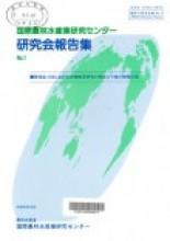国際農林水産業研究センター研究会報告集