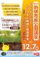第42回熱研市民公開講座「フィリピンにおけるサトウキビ栽培と環境保全」