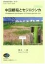 中国粳稲とセジロウンカ