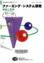 ファーミングシステム研究 : 理論と実践