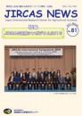 JIRCASニュース81号表紙