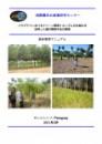 森林管理マニュアル