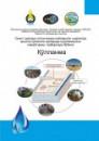 Меры по минимизации засоленности сельскохозяйственных земель при ус лових высоких грунтовых вод Руководство