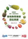 保有熱帯果樹遺伝資源
