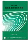 国際農業研究成果情報第1号 表紙