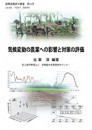 気候変動の農業への影響と対策の評価 表紙