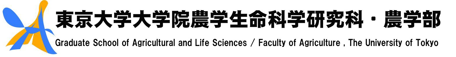 東京大学大学院農学生命科学研究科・農学部ロゴ