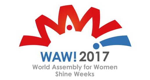 国際女性会議WAW! (WAW! 2017)